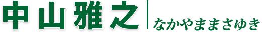中山雅之(日本共産党富山市議会議員)
