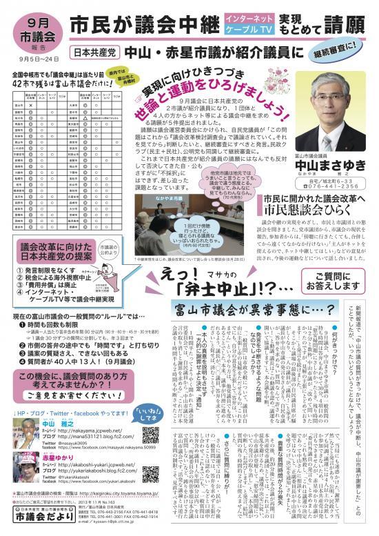 議会報告20139.. (1)